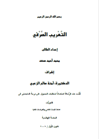 تحميل كتاب التعريب الصرفي pdf