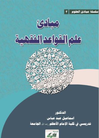 تحميل كتاب مبادئ علم القواعد الفقهية pdf اسماعيل عبد عباس