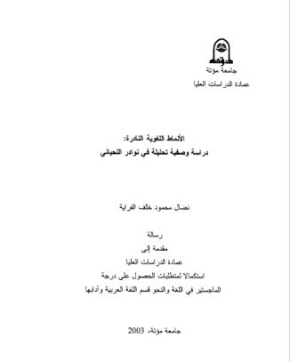 تحميل كتاب الأنماط اللغوية النادرة: دراسة وصفية تحليلية في نوادر اللحياني pdf