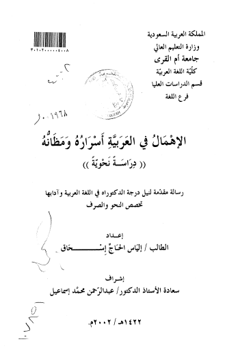تحميل كتاب الإهمال في العربية أسراره ومظانه (دراسة نحوية) pdf