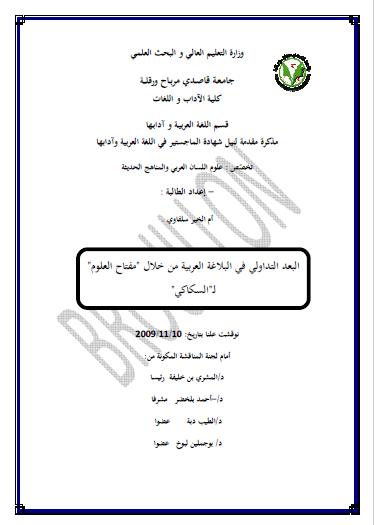 """تحميل كتاب البعد التداولي في البلاغة العربية من خلال """"مفتاح العلوم"""" ل""""السكاكي"""" pdf"""