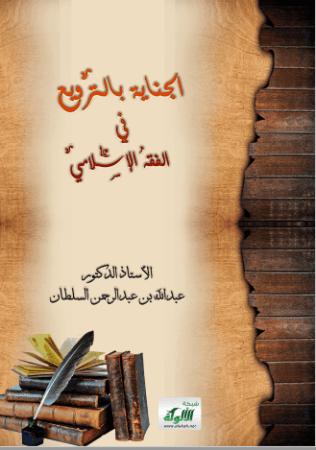 تحميل كتاب الجناية بالترويع في الفقه الإسلامي pdf عبد الله بن عبد الرحمان السلطان