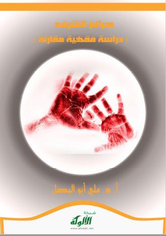 تحميل كتاب جرائم الشرف ( دراسة فقهية مقارنة ) pdf علي ابو البصل