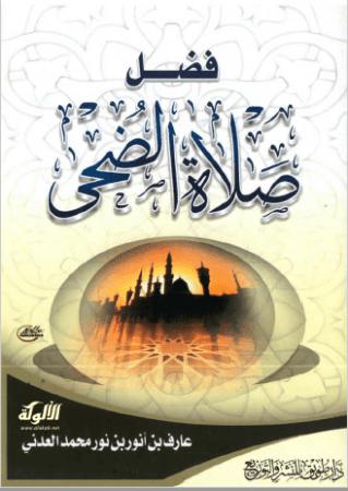 تحميل كتاب فضل صلاة الضحى pdf عارف بن أنور بن نور محمد العدني