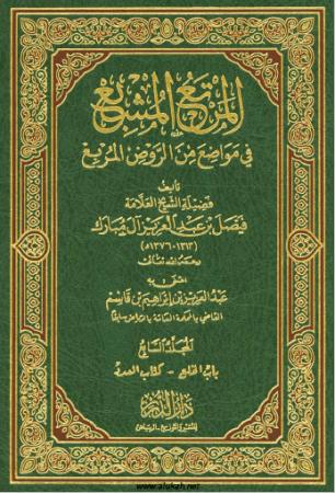 تحميل كتاب المرتع المشبع في مواضع من الروض المربع (م7) pdf فيصل بن عبد العزيز آل مبارك