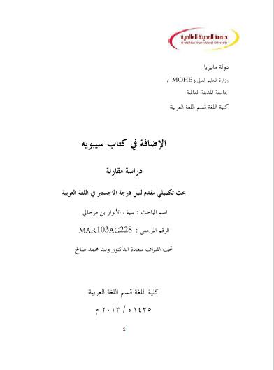 تحميل كتاب الإضافة في كتاب سيبويه دراسة مقارنة pdf