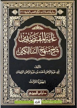 تحميل كتاب غاية المقتصدين شرح منهج السالكين – الجزء الثالث pdf أحمد بن عبد الرحمان الزومان