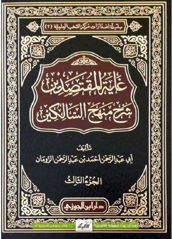 تحميل كتاب غاية المقتصدين شرح منهج السالكين - الجزء الثالث pdf أحمد بن عبد الرحمان الزومان