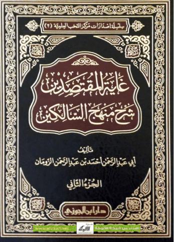 تحميل كتاب غاية المقتصدين شرح منهج السالكين - الجزء الثاني pdf احمد بن عبد الرحمان الزومان
