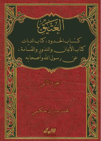 تحميل كتاب العتيق (ج2) كتاب الحدود، الديات، الأيمان والنذور، القسامة pdf محمد مبارك حكيمي