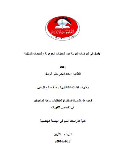 تحميل كتاب الأفعال في الدراسات العربية بين العلامات الجوهرية والعلامات الشكلية pdf