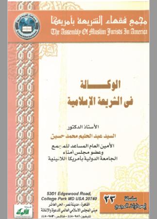تحميل كتاب الوكالة في الشريعة الإسلامية pdf عبد الحليم محمد حسين
