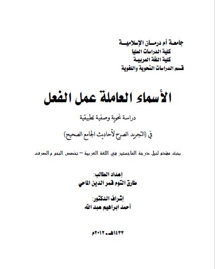 تحميل كتاب الأسماء العاملة عمل الفعل pdf