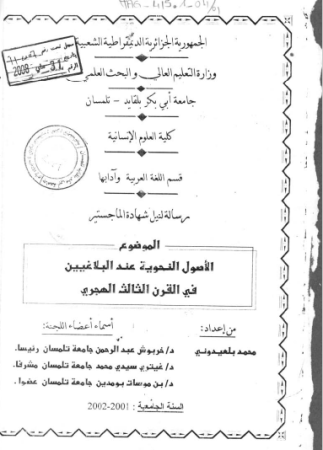 تحميل كتاب الأصول النحوية عند البلاغيين في القرن الثالث الهجري pdf