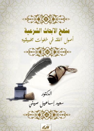 تحميل كتاب منهج الأبحاث الشرعية أصول الفقه في خطوات تطبيقية pdf سعيد إسماعيل صيني