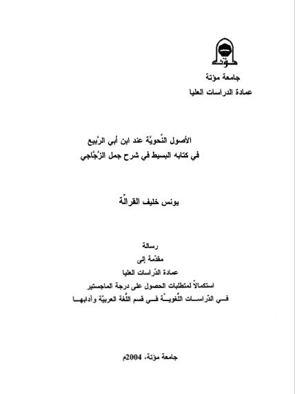 تحميل كتاب الأصول النحوية عند ابن أبي الربيع في كتابه البسيط في شرح جمل الزجاجي pdf