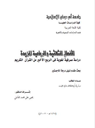 تحميل كتاب الأفعال الثلاثية والرباعية المزيدة (دراسة صرفية لغوية في الربع الأخير من القرآن الكريم) pdf