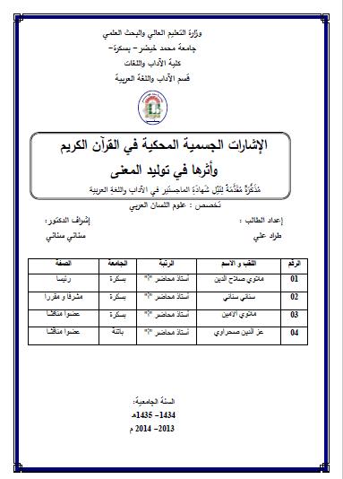 تحميل كتاب الإشارات الجسمية المحكية في القرآن الكريم وأثرها في توليد المعنى pdf