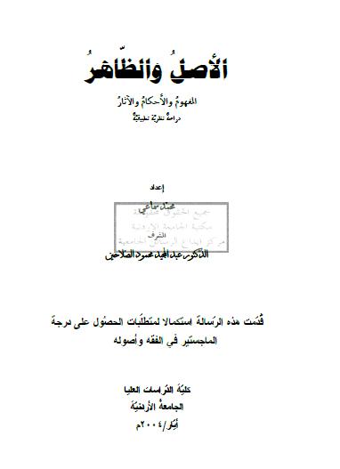 """تحميل كتاب الأصل والظاهر المفهوم والأحكام والآثار """"دراسة نظرية تطبيقية"""" pdf"""