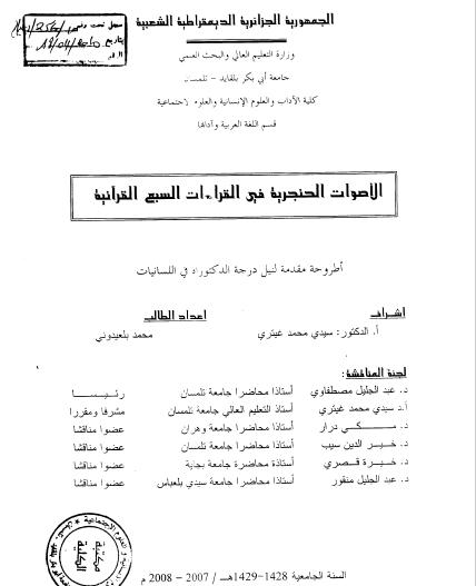 تحميل كتاب الأصوات الحنجرية في القراءات السبع القرآنية pdf
