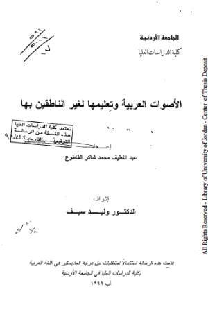 تحميل كتاب الأصوات العربية وتعليمها لغير الناطقين بها pdf