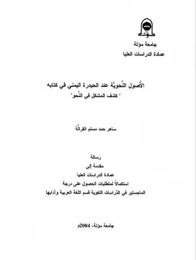 """تحميل كتاب الأصول النحوية عند الحيدرة اليمني في كتابه """"كشف المشكل في النحو"""" pdf"""