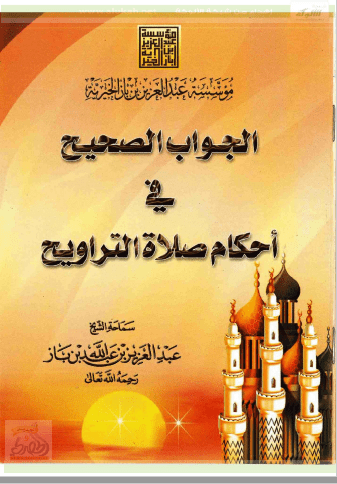 تحميل كتاب الجواب الصحيح في أحكام صلاة التراويح pdf عبد العزيز بن عبد الله بن باز