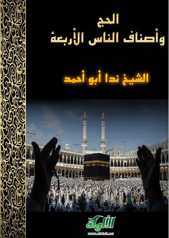 تحميل كتاب الحج وأصناف الناس الأربعة pdf ندا أبو أحمد