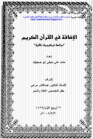 """تحميل كتاب الإضافة في القرآن الكريم """"دراسة تركيبية دلالية"""" pdf"""