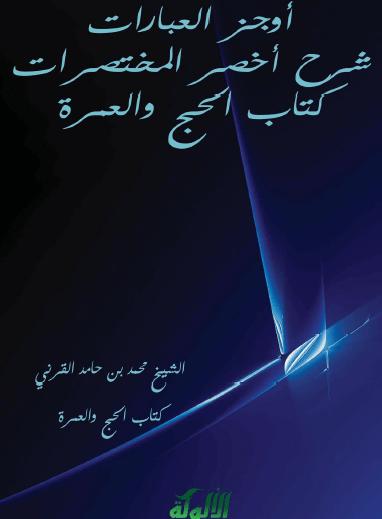 تحميل كتاب أوجز العبارات شرح أخصر المختصرات كتاب الحج والعمرة pdf محمد بن حامد القرني