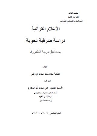 تحميل كتاب الأعلام القرآنية دراسة صرفية نحوية pdf