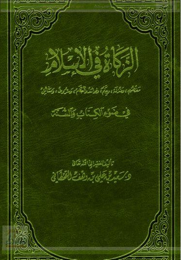 تحميل كتاب الزكاة في الإسلام في ضوء الكتاب والسنة pdf سعيد بن علي بن وهف القحطاني