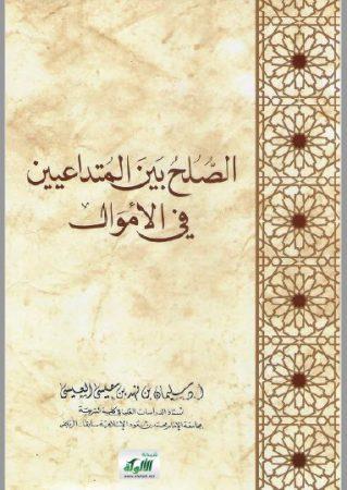 تحميل كتاب الصلح بين المتداعيين في الأموال pdf سليمان بن فهد بن عيسى العيسى