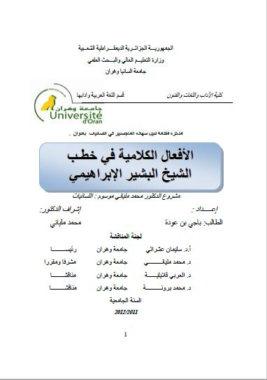 تحميل كتاب الأفعال الكلامية في خطب الشيخ البشير الإبراهيمي pdf