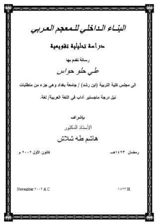 تحميل كتاب البناء الداخلي للمعجم العربي رسالة تحليلية تقويمية pdf