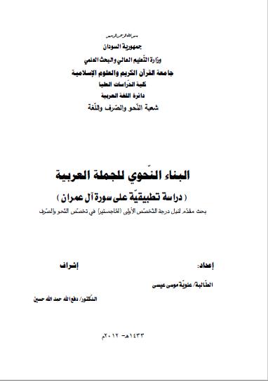 تحميل كتاب البناء النحوي للجملة العربية (دراسة تطبيقية على سورة آل عمران) pdf