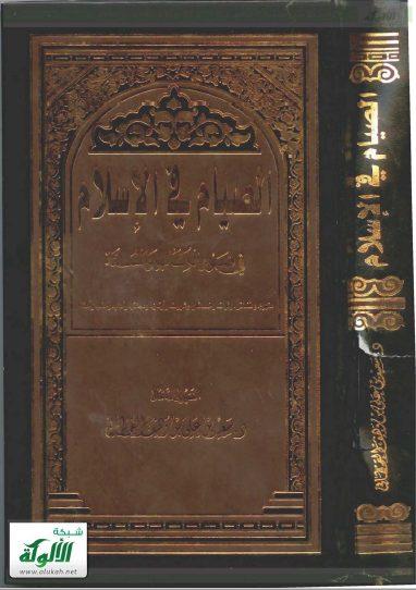 تحميل كتاب الصيام في الإسلام في ضوء الكتاب والسنة pdf سعيد بن علي بن وهف القحطاني