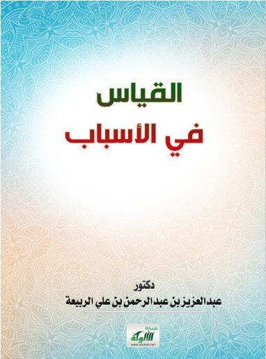 تحميل كتاب القياس في الأسباب pdf عبد العزيز بن عبد الرحمان بن علي الربيعة