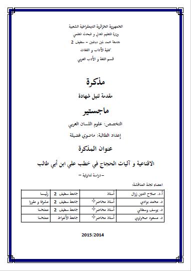 تحميل كتاب الإقناعية وآليات الحجاج في خطب علي ابن أبي طالب -دراسة تداولية- pdf