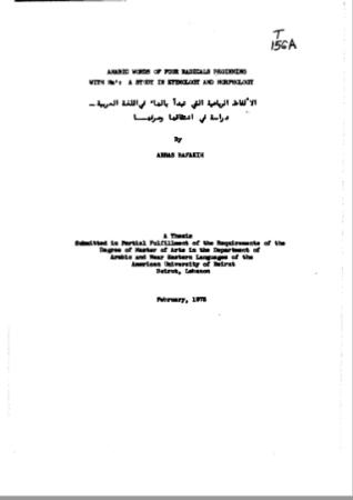 تحميل كتاب الألفاظ الرباعية التي تبدأ بالهاء في اللغة االعربية-دراسة في اشتقاقها وصرفها pdf