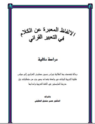 تحميل كتاب الألفاظ المعبرة عن الكلام في التعبيرالقرآني pdf