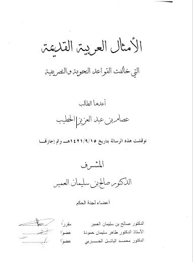 تحميل كتاب الأمثال العربية القديمة التي خالفت القواعد النحوية والتصريفية pdf