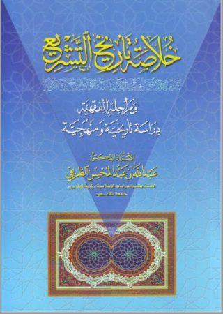 تحميل كتاب خلاصة تاريخ التشريع ومراحله الفقهية pdf عبد الله بن عبد المحسن الطريفي