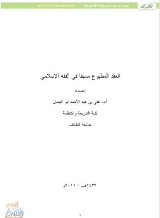 تحميل كتاب العقد المطبوع مسبقاً في الفقة الإسلامي pdf علي بن عبد الأحمد ابو البصل