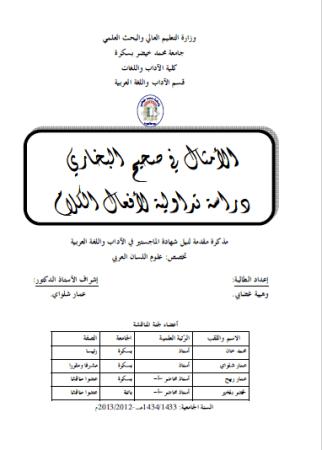 تحميل كتاب الأمثال في صحيح البخاري دراسة تداولية لأفعال الكلام pdf