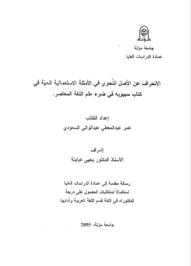 تحميل كتاب الانحراف عن الأصل النحوي في الأمثلة الاستعمالية الحية في كتاب سيبويه في ضوء علم اللغة المعاصر pdf