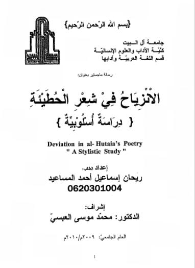 تحميل كتاب الانزياح في شعر الحطيئة (دراسة أسلوبية) pdf