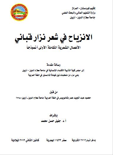 تحميل كتاب الانزياح في شعر نزار قباني الاعمال الشعرية الكاملة الاولى نموذجا pdf