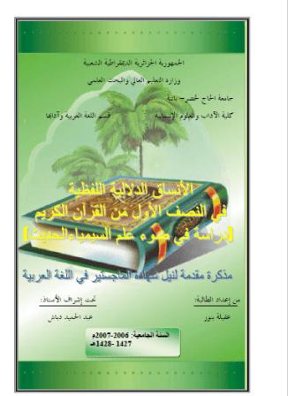 تحميل كتاب الأنساق الدلالية واللفظية في النصف الأول من القرآن الكريم (دراسة في ضوء علم السيمياء الحديث pdf