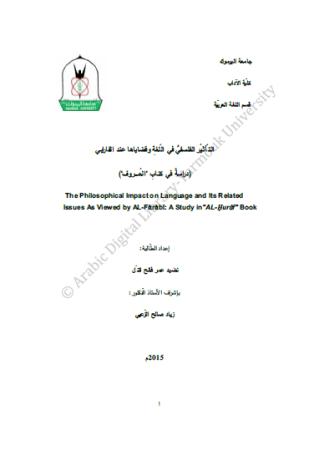 """تحميل كتاب التأثير الفلسفي في اللغة وقضاياها عند الفارابي (دراسة في كتاب """"الحروف"""") pdf"""